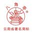 黎明茶廠(八角亭) (6)