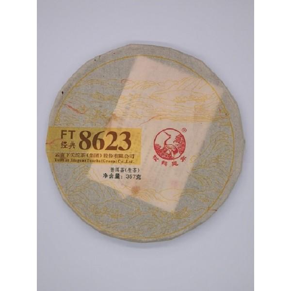 2014年下關經典FT8623鐵餅
