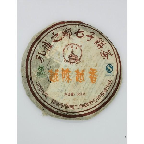 2006年八角亭越陳越香
