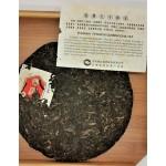 2007年鳳慶F7815茶餅