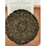2006年中茶班章生態茶