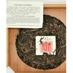 2010年班章正山喬木古樹茶