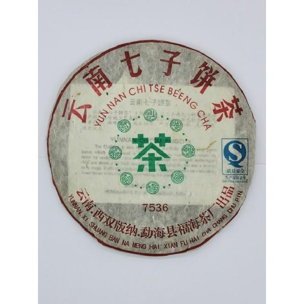 2005年福海7536茶餅