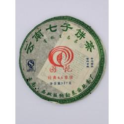2006年國艷經典66青餅