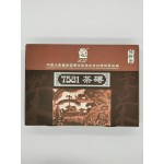 2004年中茶7581磚