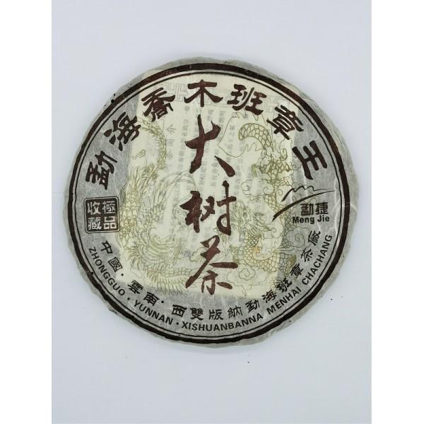 2005年勐海喬木班章王