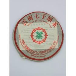 2003年中茶綠印(富華訂製)
