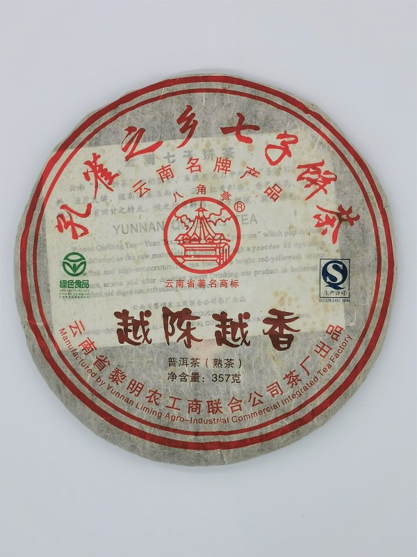 2011年八角亭越陳越香